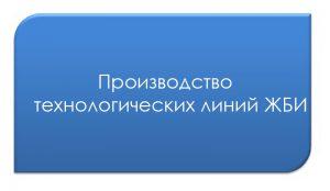 Линии производства ЖБИ