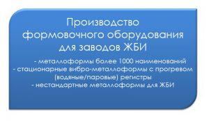 Производство металлоформ для ЖБИ