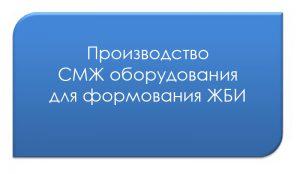 Производство оборудования для ЖБИ